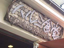 ハルミ食堂で、湘南・江の島といえばサザエ!江ノ島丼【江ノ島 食堂】