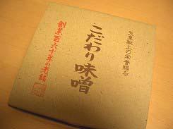 日田醤油のこだわり味噌お味噌のお取り寄せ
