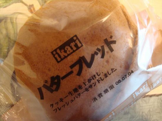 イカリスーパーのパン「バターブレッド」が懐かしい甘しょっぱさがはまります。