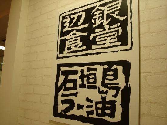 大沖縄展(新宿伊勢丹)で石垣島辺銀食堂へ(2)石垣島餃子定食