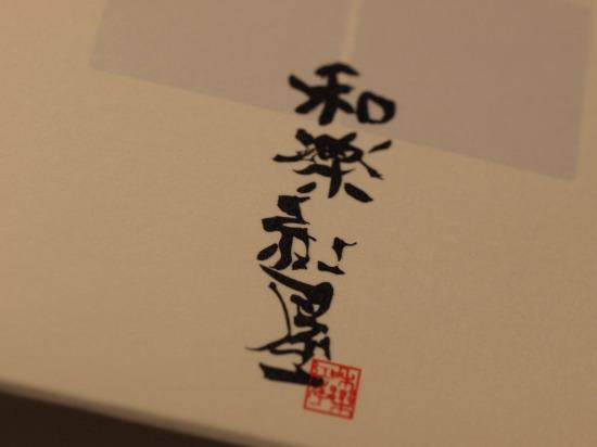 和楽紅屋のラスク 和楽《わらすく》は、醤油味や味噌味の個性豊かなラスク。
