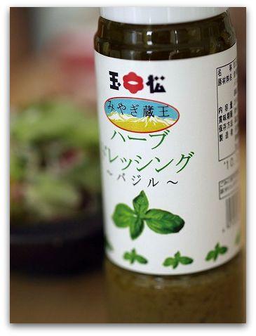 宮城蔵王の玉松味噌醤油さんののハーブドレッシング バジル