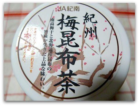 JA紀南 完熟南高梅を使った紀州梅昆布茶は、フレッシュで生風味たっぷりでした。