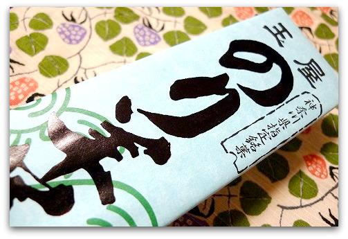 青海苔の羊羹・・甘いの?美味しいの?江ノ島玉屋ののり羊羹は、甘いのとしょっぱいのと不思議な感じ