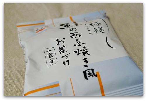 永谷園お茶漬け「極膳」の鮭の西京焼き風お茶漬けは、贅沢なお茶漬け