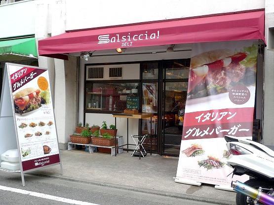 【閉店】サルシッチャ! デリ(Salsiccia! DELI)でランチ