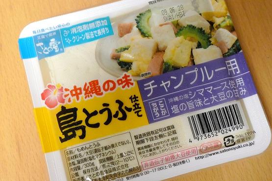 Oisix(オイシックス)の沖縄の味「島どうふ仕立てチャンプルー用」は、手軽に沖縄気分を味えます。