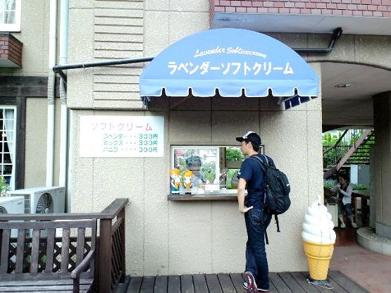 【山梨・河口湖旅行 その9】河口湖ハーブ館のラベンダーソフトクリームはラベンダー!そのもの。