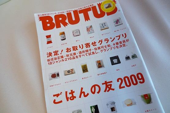 やっぱりお取り寄せ特集は、BRUTUS(ブルータス)がバイブル的存在です。