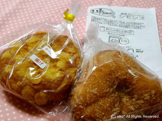 湘南カレーパン、シモンズのしらすカレーパン。