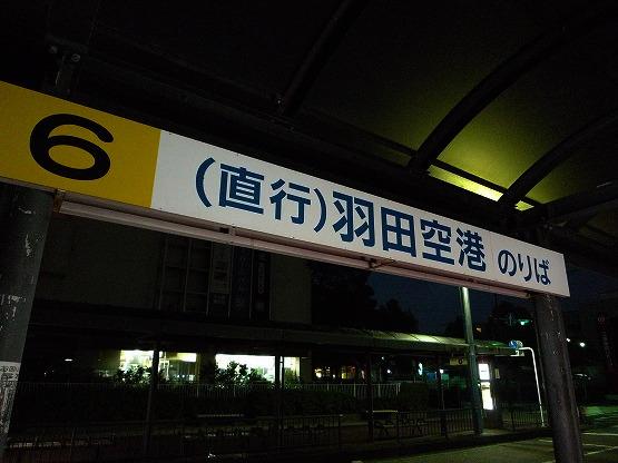 【沖縄石垣島旅行 その2】羽田空港→那覇空港→石垣島