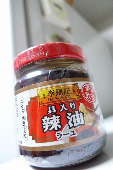 李錦記(リキンキ)の具入りラー油「香港飲茶シリーズ」は本来のラー油としてつかったほうがいいかも。
