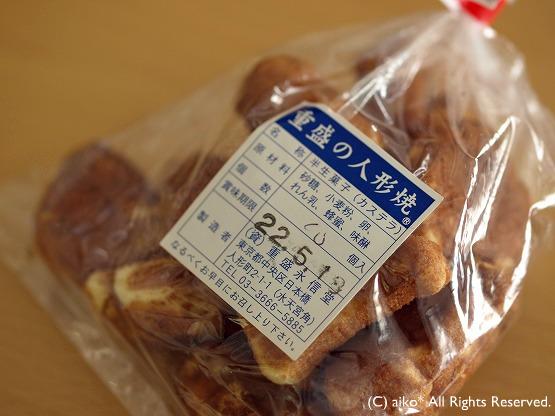 東京人形町の人形焼き重盛永信堂 「重盛の人形焼」は、みっちりしたおやつでした。