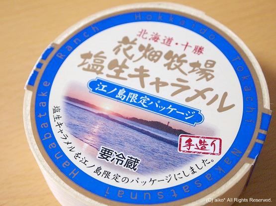 花畑牧場×湘南江ノ島限定パッケージ「塩生キャラメル」が買えるのは海の家だけ!