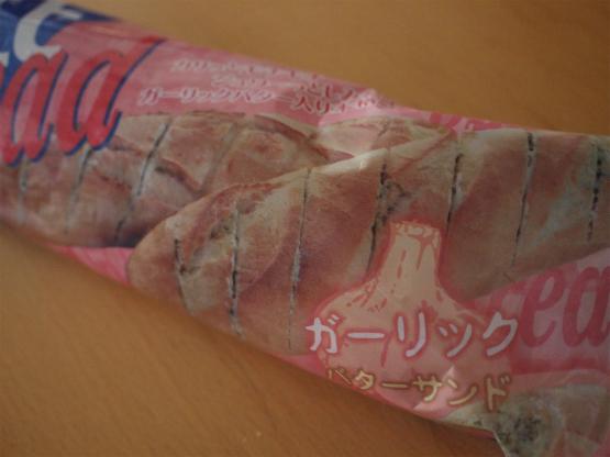 ドイツ メグレ・ブレッド(冷凍バゲットパン) ガーリックバターサンドは、そのまま焼くだけ。パン生地が美味しい~。