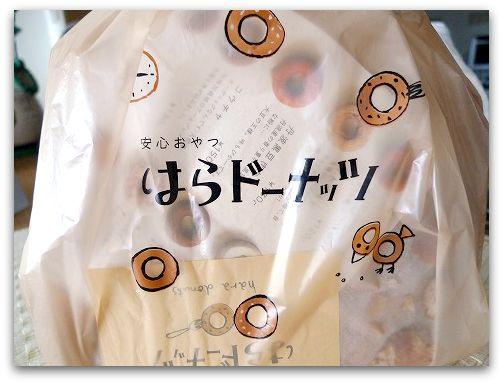 神戸発「はらドーナッツ」岡本店のドーナッツはもっちりぷりっとした弾力が楽しいドーナツでした。