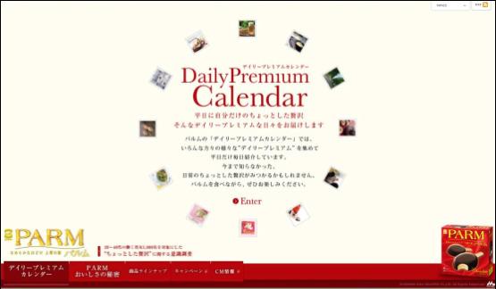 森永乳業の人気のアイスクリームPARMデイリープレミアムカレンダーに参加中。