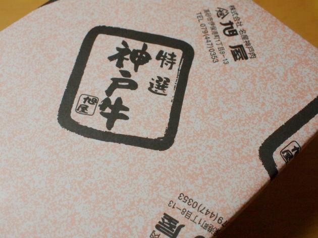 旭屋神戸ビーフコロッケ「極み」待って待って4年半で到着。(現在は10年待ち)