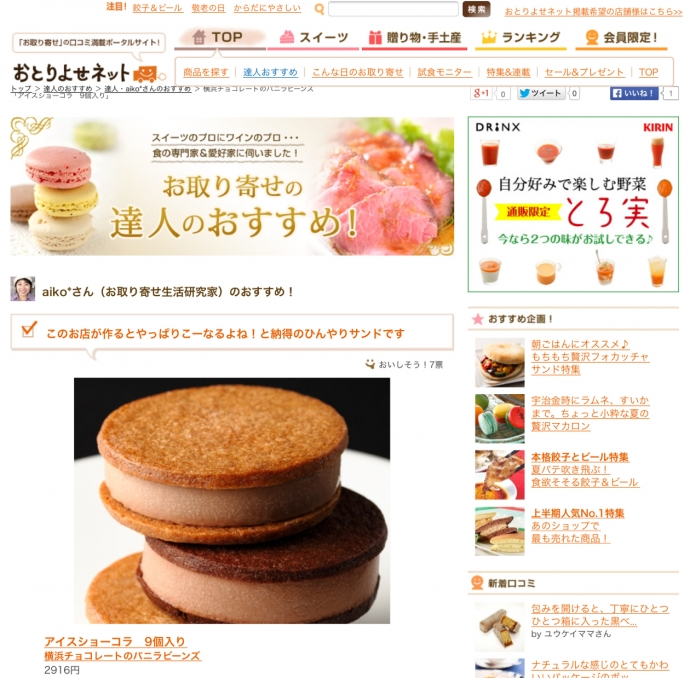 横浜チョコレートのバニラビーンズ「アイスショーコラ」