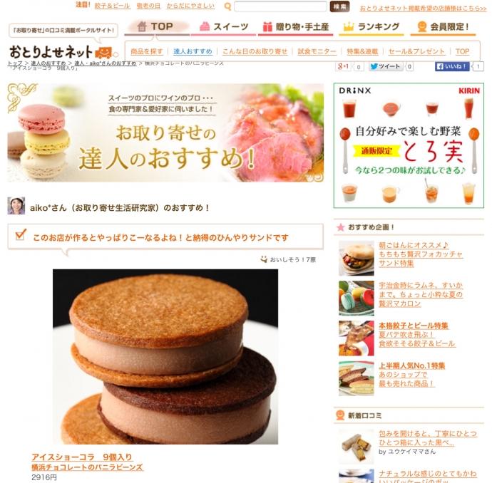 おとりよせネット「達人のおすすめ 夏」更新されました。横浜チョコレートのバニラビーンズ「アイスショーコラ」