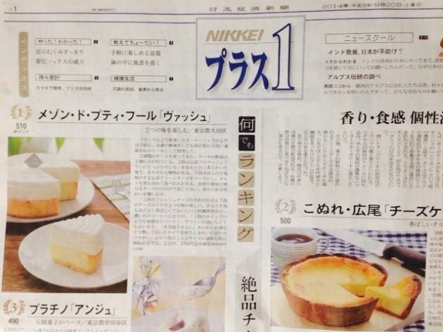 日経PLUS1(日経プラスワン)「絶品チーズケーキお取り寄せ」の選考・参加。