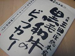 三田屋総本家黒毛和牛のビーフカレーがレトルトカレーを超えたカレーでした。