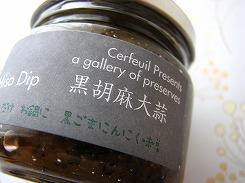 セルフィユ軽井沢/黒胡麻にんにく味噌