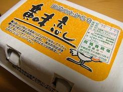 新鮮たまご(卵)黄身恋し/おいしっくす(オイシックス/Oisix)