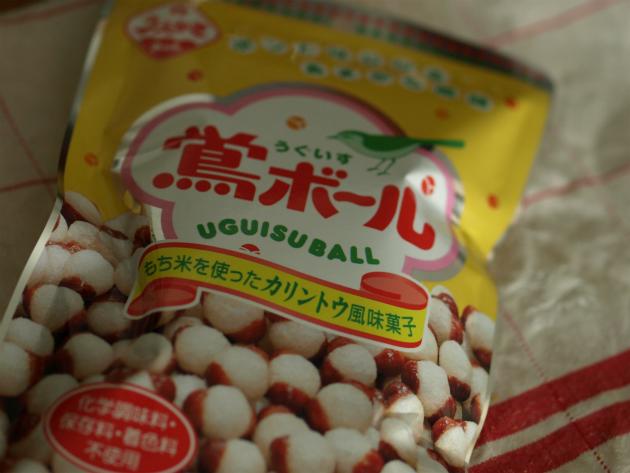 11月7日「あられせんべいの日」のお取り寄せは「植垣米菓 鶯ボール」