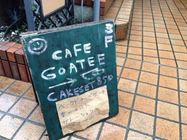 鎌倉で見つけた居心地のいいカフェ「Cafe GOATEE」