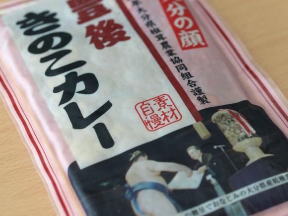 11月14日「カレーの日」のお取り寄せは「大分県椎茸農業協同組合 豊後きのこカレー」