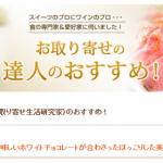 おとりよせネット「達人のおすすめ 秋」更新