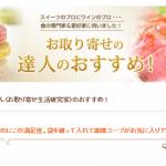 おとりよせネット「達人のおすすめ 冬」更新「茅乃舎さんのおだし野菜だし」