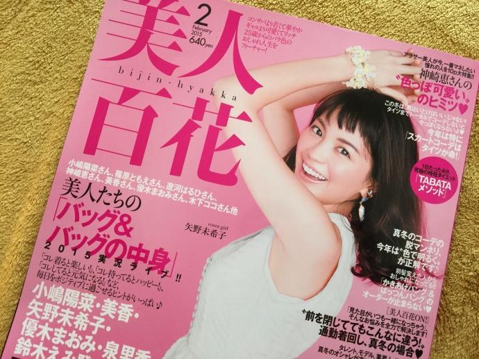 雑誌「美人百花」2月号でみんなで盛り上がるお鍋オススメしました。