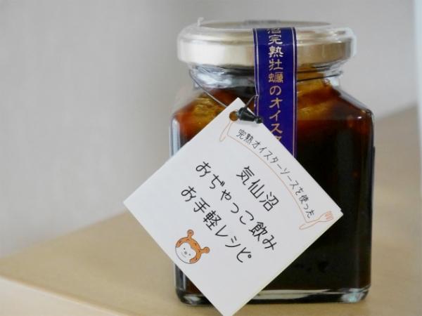 気仙沼完熟牡蠣のオイスターソース パッケージ
