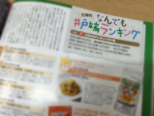 光文社「女性自身5月12日発売」にて「なんでも井戸端ランキング ふりかけ」にて、ランク付け参加。