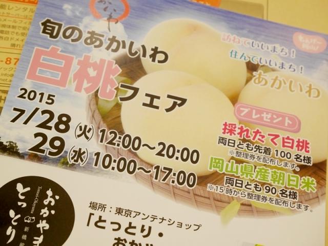 先着100名様岡山の桃プレゼント。桃好きの方は7月28日、29日は東京「とっとり・おかやま新橋館」へ