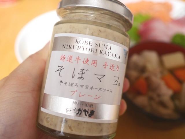 人気のそぼマヨをお取り寄せしました。神戸須磨肉料理かやまの「そぼマヨ(牛そぼろマヨネーズ)」の食べ方いろいろ。