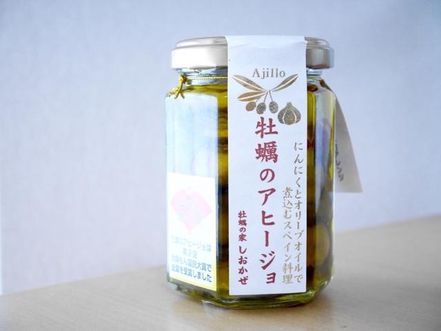 岡山の牡蠣のアヒージョ ひと瓶あると何かと便利です。アレンジもいろいろ