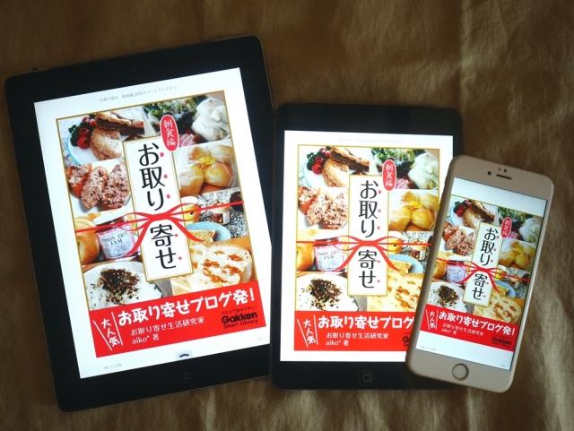 電子書籍発売。朝食にぴったりのお取り寄せが詰まった「お取り寄せ 朝食編 (学研スマートライブラリ)」