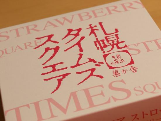 札幌タイムズスクエア(年末年始限定)/北海道札幌菓か舎