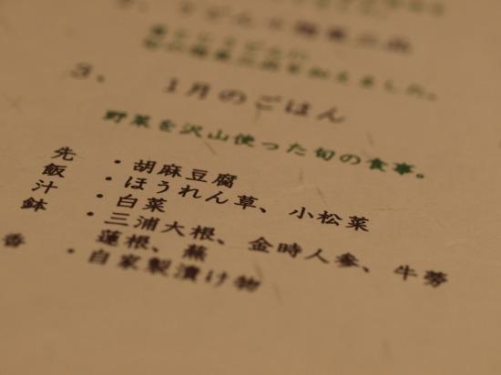 鎌倉野菜のランチ 鎌倉 なると屋+典座 1月のごはん