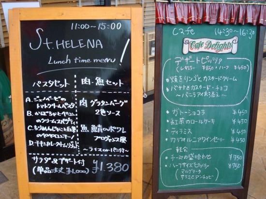 【閉店】セントヘレナ カフェ【ららぽーと横浜 イタリアン】