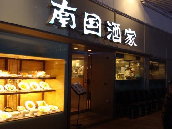 南国酒家ラゾーナ川崎店で鴨の燻製香り揚げ【川崎 中華】