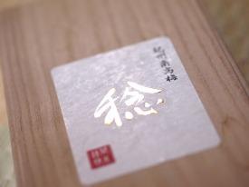 関本宗一商店(お梅はん)の特大南高梅 稔