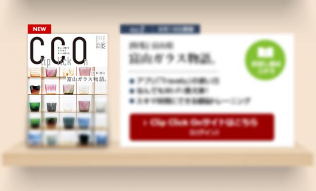 NTT西日本フレッツ「Clip Click On Vol.2」でオススメのお取り寄せサイトなどをご紹介。