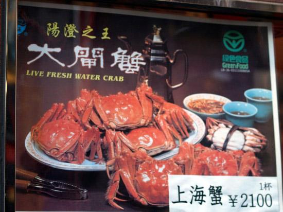 一楽で上海蟹・角煮【横浜中華街】