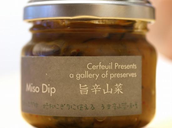 セルフィユ軽井沢の味噌ディップ 旨辛山菜