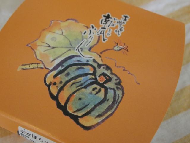 えぼし人気のスイーツ 「南瓜ぷりん」濃厚なかぼちゃプリン