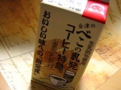 べこの乳発コーヒー特急/福島県の会津中央乳業